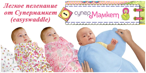 Easyswaddle