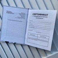 "Сертификат прививок ""Единорог"""