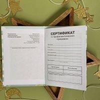 """Сертификат прививок """"Сафари"""""""