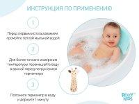 Термометр детский для воды, для купания в ванночке Giraffe от ROXY-KIDS